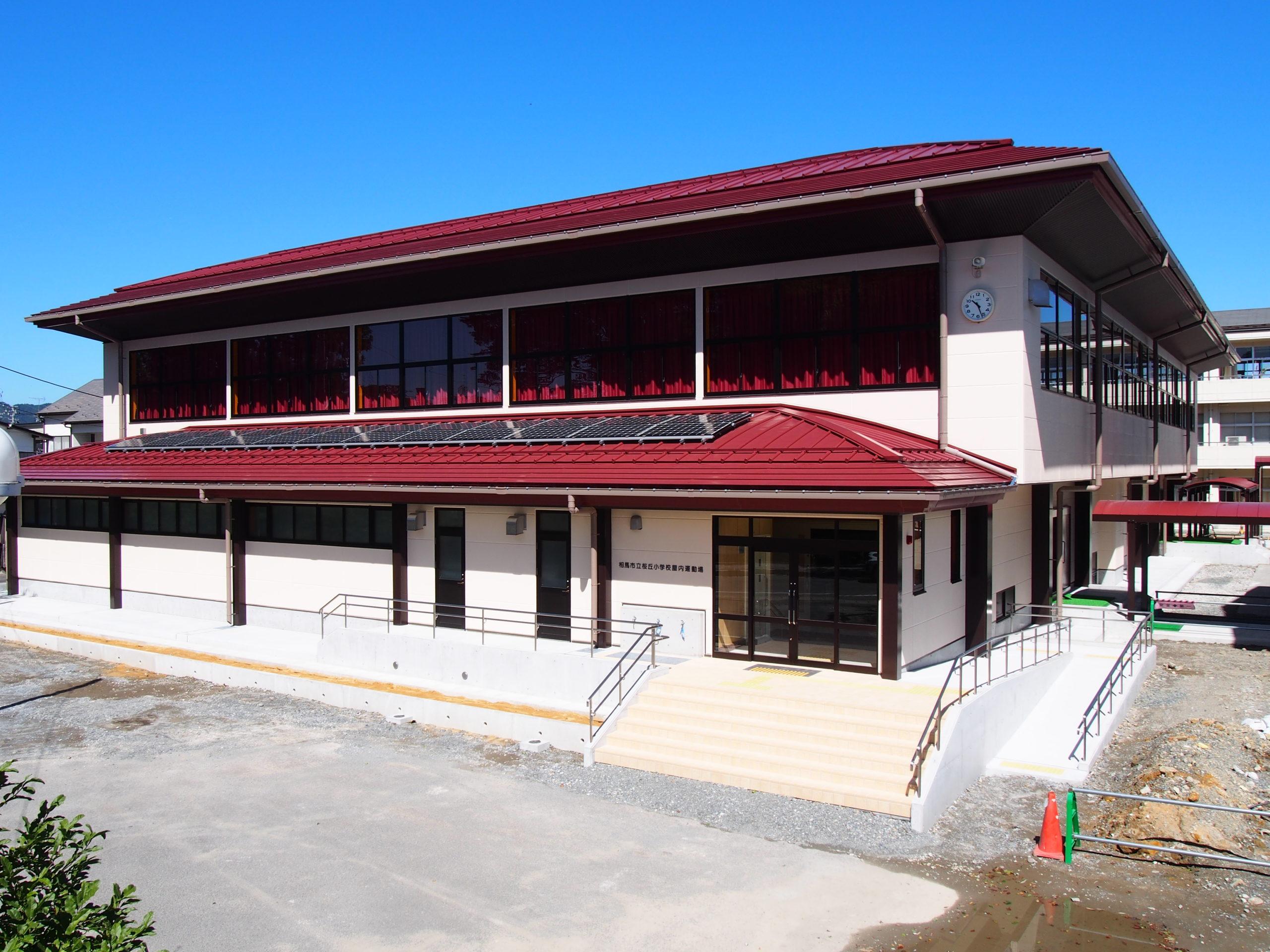相馬市立桜丘小学校屋内運動場改築建築主体工事
