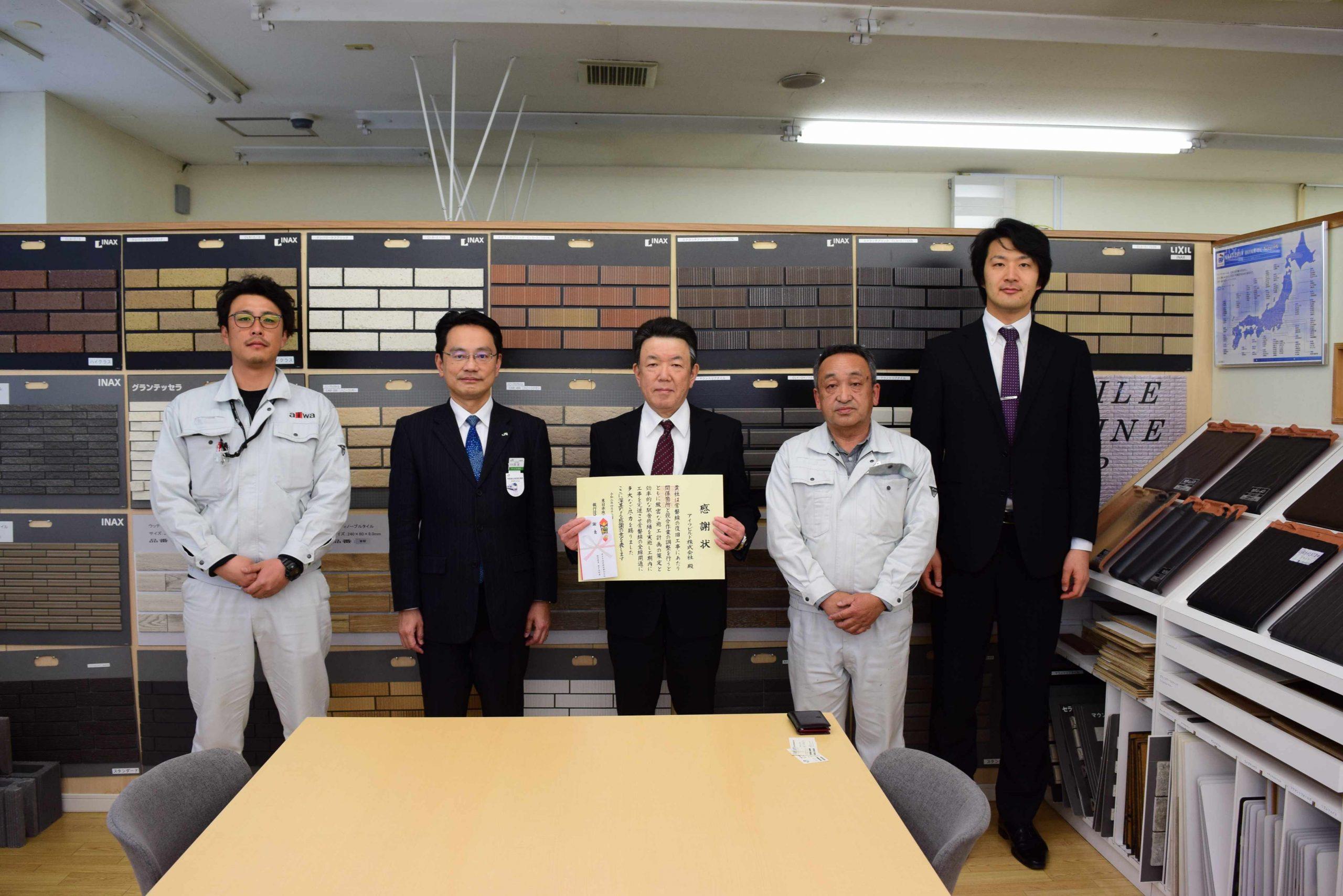 東日本旅客鉄道株式会社様より感謝状をいただきました